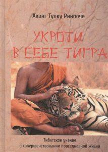 Укроти в себе тигра фото