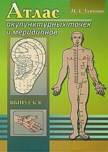 Атлас акупунктурных точек и меридианов Выпуск 8
