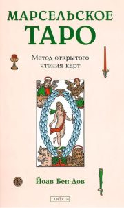 Марселькое Таро: Метод открытого чтения карт