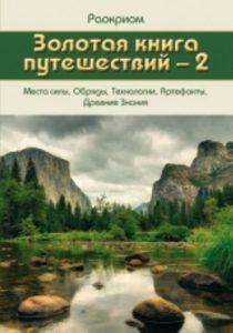 Золотая Книга Путешествий - 2 Места силы, Обряды, Технологии, Артефакты, Древние Знания фото