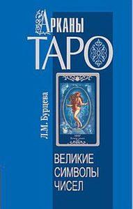 Арканы Таро. Великие символы чисел. 2-е изд