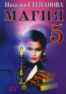 Магия-5. Степанова Наталья Ивановна. ISBN