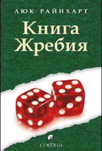 Книга Жребия фото