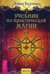 Учебник по практической магии. Т. 1 фото