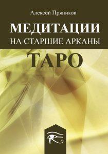 Медитация на Старшие Арканы Таро фото