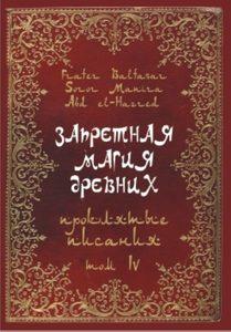 Запретная магия древних. Том IV. Проклятые писания фото
