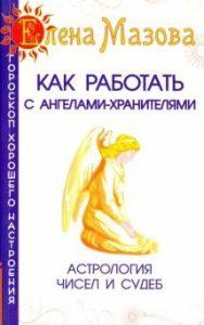 Как работать с Ангелами-Хранителями. 4-е изд. Астрология чисел и судеб фото