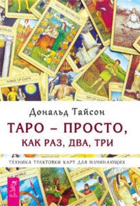 Книга «Таро - просто, как раз, два, три». Техника трактовки карт для начинающих