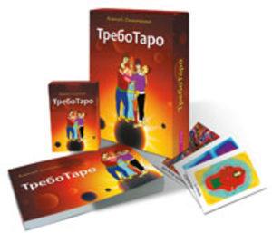 ТребоТаро (78 карт+брошюра) фото