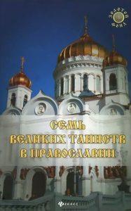 Семь Великих Таинств в православии фото