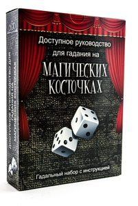 Доступное руководство для гадания на магических косточках