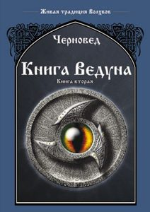 Книга Ведуна. Книга вторая фото