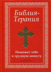 Библия - Терапия. Поможет тебе в трудную минуту фото
