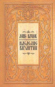Наследие Византии фото