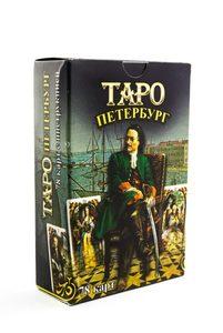 Таро Петербург