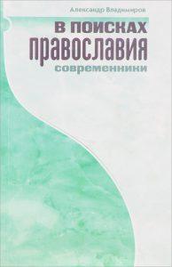 В поисках Православия. Современники фото