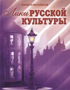 Лики русской культуры