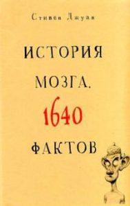 История мозга. 1640 фактов фото