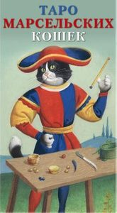 Таро Марсельских Кошек фото