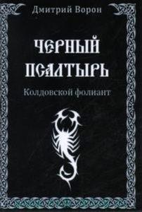 Черный Псалтырь. Колдовской фолиант фото