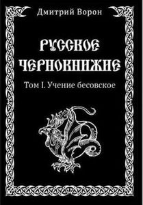 Русское Чернокнижие. Учение Бесовское. Том 1 фото