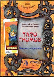 Книга «Таро Гномов. Том 2. Бизнес ответы»