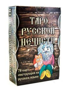 Таро Русской Нечисти фото