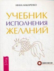 Учебник исполнения желаний фото