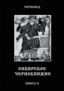 Сибирское Чернокнижие. Чёрная книга. Книга 2 фото
