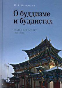О буддизме и буддистах. Статьи разных лет 1969-2011гг.