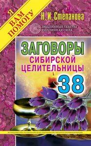 Заговоры сибирской целительницы. Выпуск 38 фото