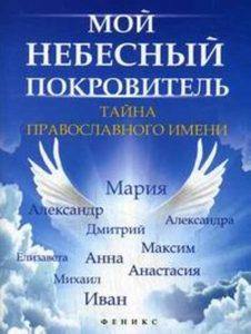 Мой небесный покровитель. Тайна православного имени фото