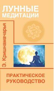 Лунные медитации. Практическое руководство фото
