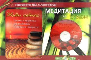 Медитация и Дзен. Подарочный комплект (+CD) фото