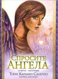 Спросите у Ангела (42 карты)