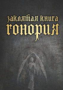 Заклятая книга Гонория