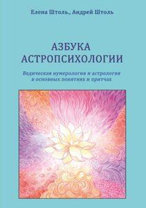 Азбука астропсихологии. Ведическая нумерология и астрология в основных понятиях и притчах фото