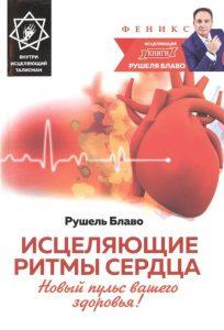 Исцеляющие ритмы сердца: новый пульс вашего здоровья! фото