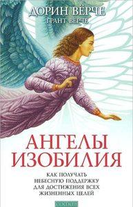 Ангелы изобилия: Как получать небесную поддержку для достижения всех жизненных целей