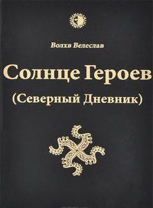 Солнце Героев (Северный Дневник) фото