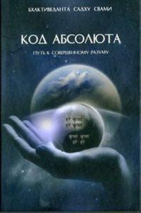 Код Абсолюта: Путь к совершенному разуму. 2-е изд фото