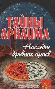 Тайны Аркаима:наследие древних ариев фото