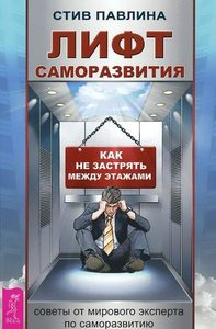 Лифт саморазвития. Как не застрять между этажами фото