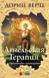 Ангельская терапия: Практическое руководство