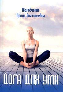 Йога Для Ума фото