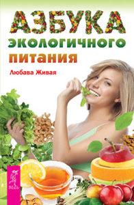 Азбука экологичного питания фото