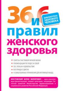 36 и 6 правил женского здоровья фото