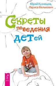 Секреты поведения детей фото
