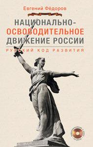 Национально-освободительное движение России. Русский код развития фото