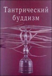 Тантрический буддизм. Книга 2. Тексты. Исследования. Статьи